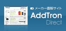 メーカー直販サイト AddTron Direct